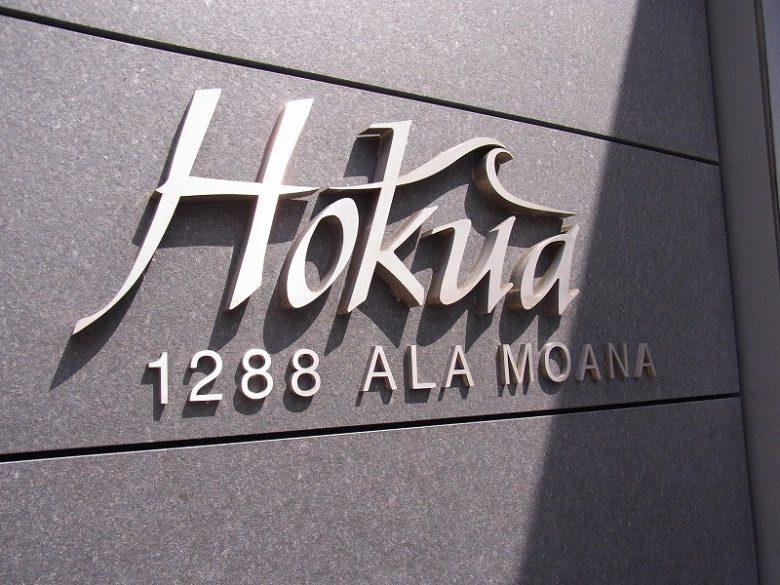 ハワイのホクア