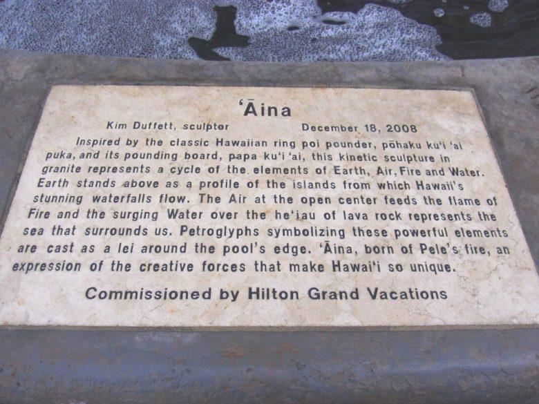ヒルトンのキムバフェット彫刻「Aina」